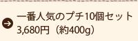 幸せカタラーナプチ10個セット